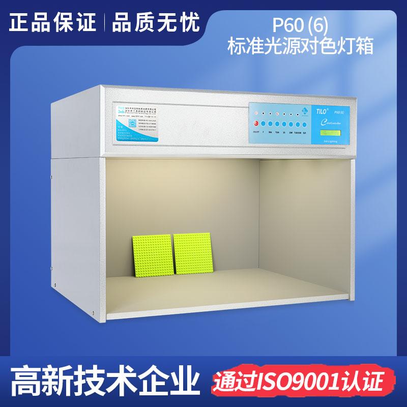 TILO标准光源对色灯箱P60(6)