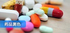 色差仪在药品行业中的应用