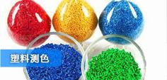 塑料色差仪解决方案
