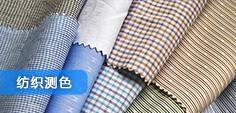 纺织色差仪解决方案